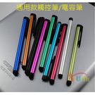 【刷卡】通用電容筆 觸控筆 手寫筆 觸摸屏幕電容筆 手寫筆 電容筆