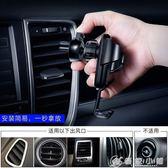 專用奧迪A8/A4L/Q3/Q5/Q7/A6L車載手機出風口支架汽車座導航車用 優家小鋪