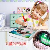 幼兒園兒童手工制作創意材料DIY鑚石貼畫黏貼畫益智玩具女孩禮物igo   良品鋪子