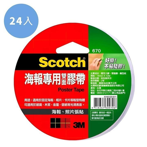 3M Scotch 海報專用雙面膠帶 #670 - 18公釐 x 12公尺 24入
