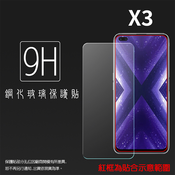 ◆Realme realme X3 RMX2083 鋼化玻璃保護貼 9H 螢幕保護貼 鋼貼 鋼化貼 玻璃貼 玻璃膜 保護膜 手機膜