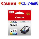 Canon CL-746 原廠墨水匣 (彩)