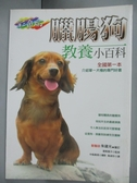 【書寶二手書T7/寵物_IOW】臘腸狗教養小百科_渥美雅子