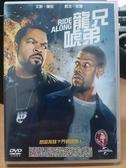 挖寶二手片-D77-正版DVD-電影【龍兄唬弟】-冰塊酷八 凱文哈爾(直購價)