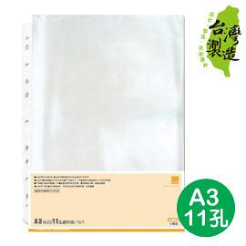 珠友 WA-10023 WANT A3 11孔資料袋10頁/1本入(適用2.3.4孔夾)