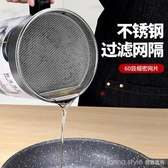 日式油壺家用不銹鋼過濾網帶蓋裝油瓶廚房儲濾油神器豬油渣儲油罐 LannaS