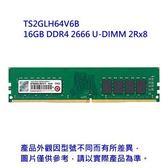 【新風尚潮流】 創見 桌上型電腦 記憶體 DDR4-2666 16GB 終身保固 TS2GLH64V6B