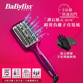 【法國Babyliss】鑽石級瞬效負離子直髮梳 BL-BC7TW