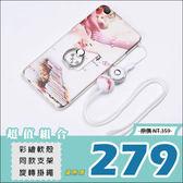 OPPO R9s R9s Plus 手機殼 軟殼 指環支架 手機掛繩 彩繪三件套組