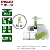 SANLUX台灣三洋蔬果慢磨料理機SM-519A