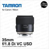 Tamron 騰龍 SP 35mm F1.8 Di VC USD FOR CANON 公司貨 Model F012 定焦鏡 ★24期0利率★ 薪創