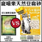 【輸入折扣碼Yahoo2019】*KING WANG*【6包賣場含運】日本寵喵樂《環保天然豆腐砂-7L》