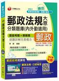 (二手書)郵政法規大意分類題庫(內外勤適用)最新法規修訂版