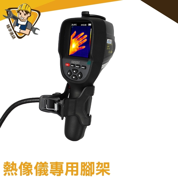 FLTG300+2S 兩種夾取方式 可伸縮腳架  金屬底座  紅外線熱像儀