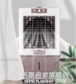 夏新冷風機工業單冷型水冷空調扇新款家用冷風扇制冷器小空調風扇 NMS220v名購居家