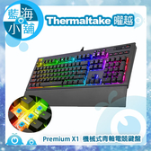 Thermaltake 曜越 Premium X1 機械式Cherry MX青軸RGB電競鍵盤(KB-TPX-BLBRUS-01)