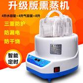 汗蒸箱8升超大容量蒸汽機藥材熏蒸機木桶桑拿浴箱配件家用JD BBJH