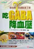 吃GABA降血壓:神奇的加碼胺基丁酸