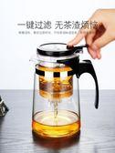 飄逸杯防爆全拆洗功夫泡茶壺家用沖茶器過濾內膽玻璃茶壺套裝茶具