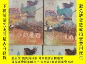 二手書博民逛書店亡命風塵客罕見1-4Y241950 吉龍 延邊人民出版社 出版1