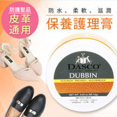 DASCO 防水滋潤亮光透明皮革保養油護理膏