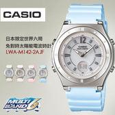 CASIO LWA-M142-2AJF 免對時雙顯太陽能電波錶 現貨+排單 熱賣中!