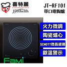 【fami】喜特麗 電陶爐 JT RF1...
