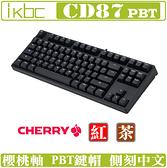 [地瓜球@] ikbc CD87 機械式 鍵盤 短版 80% PBT 鍵帽 側刻 CHERRY 紅軸 茶軸
