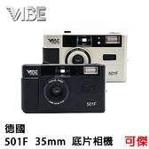 德國 VIBE 501F 底片相機 傻瓜相機 傳統膠捲 相機 復古風格 熱銷商品 可重覆使用 送電池 可傑