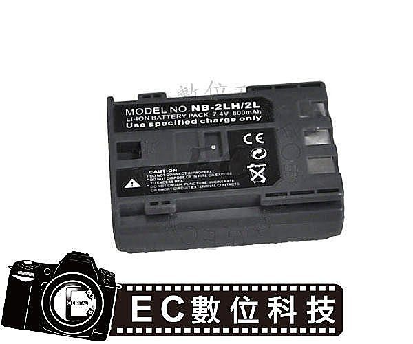 【EC數位】Canon NB-2L NB2L 高容量防爆電池 350D 400D G7 G9 S80 S70 S60 S50 S45 S40 S30 專用