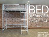 【免運】3.5尺架高床架 免螺絲角鋼【空間特工】單人床 挑高床 高架床 組裝床架 床台/床板 S2WC709