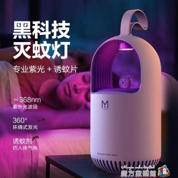 滅蚊燈家用室內臥室 嬰兒孕婦靜音驅蚊器物理滅蚊神器usb餐廳飯店魔方數碼
