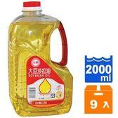 台糖 大豆沙拉油 2L (9入)/箱