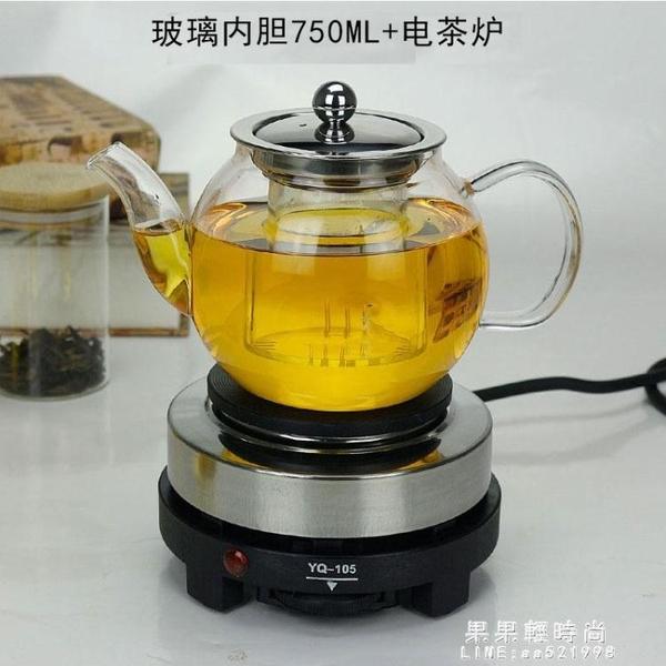耐熱玻璃茶壺黑茶普洱煮茶器煮水壺玻璃燒茶壺加熱泡茶壺茶具套裝 果果輕時尚NMS