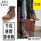 【尋寶趣】雅酷士 arcx 牛皮 中筒靴 休閒鞋 賽車靴 耐磨 透氣 靴子 重機/摩托車/騎士防摔鞋 AR-L52701