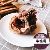 狗日子《MeiMei家》牛喉嚨一入 牛肉零食 台灣溫體牛 狗狗零時 訓練零時 天然零食