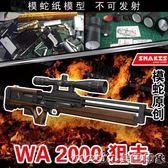 模蛇WA2000狙擊步槍紙模型武器槍械3d立體手工制作圖紙軍事 美芭