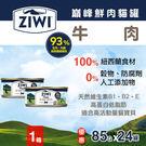 【毛麻吉寵物舖】ZiwiPeak巔峰 93%鮮肉無穀貓主食罐-牛肉(85g一箱24罐) 貓罐頭