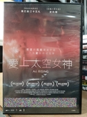 挖寶二手片-T05-030-正版DVD-電影【愛上太空女神】史托雅 賽巴斯汀卡瓦札(直購價)