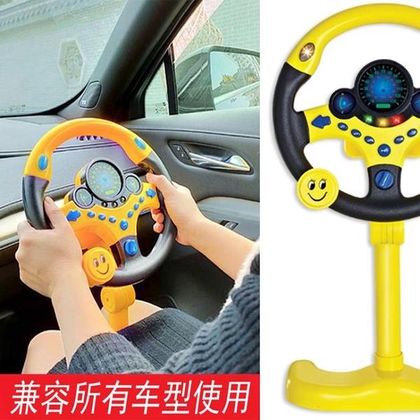 兒童副駕駛方向盤玩具 寶寶早教益智仿真方向盤 模擬駕駛抖音同款 韓美e站
