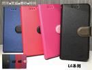 【星空系列~側翻皮套】LG G5 G7+ G8S G8X ThinQ 掀蓋皮套 手機套 保護殼 可站立 書本套 磨砂