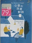 【書寶二手書T3/翻譯小說_HDV】心靈的深夜對話_肯特‧哈魯夫