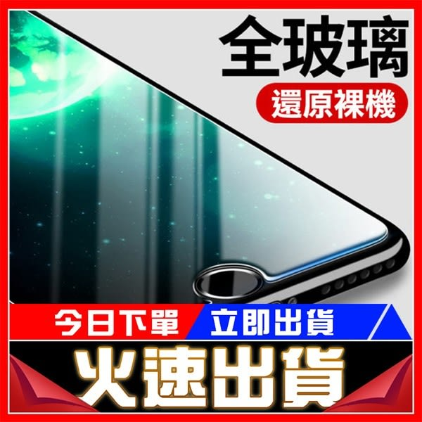 [24H 現貨] 2.5D鋼化保護貼 透明/半屏 前膜/後膜 蘋果 iphone5/5s/se 6s/7/8 plus iphone x 螢幕保護貼