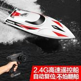 優迪電動遙控船 不怕翻船水冷高速快艇賽艇輪船模兒童玩具船 MKS全館免運