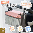 嬰兒車掛包媽媽掛袋 推車媽咪包媽媽包 懸掛防水多功能推車掛袋 2款可選【YX005】《約翰家庭百貨