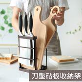 北歐風 多功能刀具置物架 刀架 菜刀架 菜刀架 碗盤架 盤子架 砧板架 收納架 置物架 廚房瀝水架