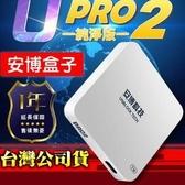 台灣現貨 最新升級版安博盒子 Upro2 X950 台灣版二代 智慧電視盒 機上盒純淨版 618購
