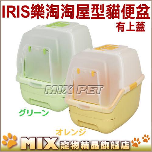 日本IRIS 抽屜式雙層貓砂屋貓砂盆RCT530F 1入