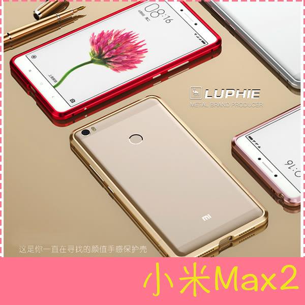 【萌萌噠】Xiaomi 小米 MAX 2 (6.44吋) 亮劍刀鋒系列 太空鋁金屬邊框 後蓋簍空 散熱 螺絲卡扣 邊框