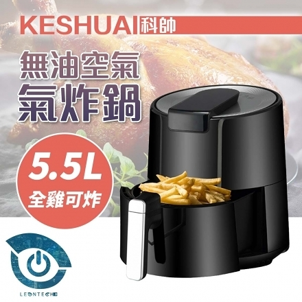 【YourShop】科帥氣炸鍋升級款(AF612F) ~大容量5.5L 贈烤盤好禮包~